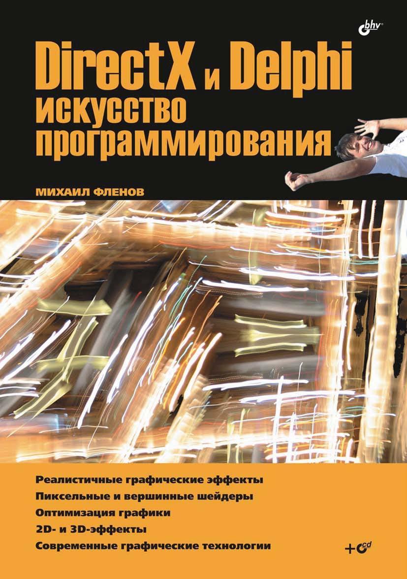 Искусство программирования игр на С++, 2006, Фленов М. Е