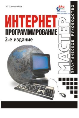 Интернет-программирование, 2000, Шапошников И. В.