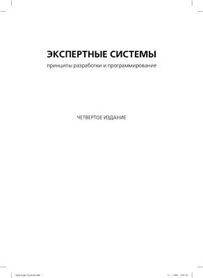Читать журнал ЭКСПЕРТНЫЕ СИСТЕМЫ принципы разработки и программирование