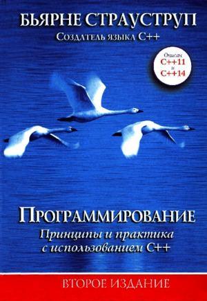 Читать журнал Программирование Принципы и практика с использованием С++. Второе издание, 2016, Бьярне Страуструп