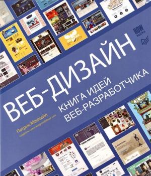 Веб-дизайн. Книга идей веб-разработчика, 2014, Патрик Макнейл