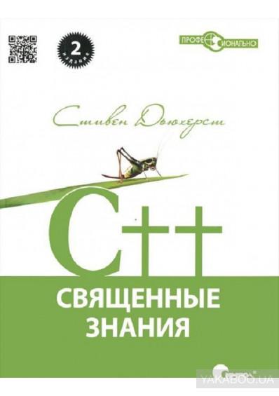 C++. Священные знания, 2012, Дьюхерст С.