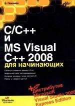 C/C++ и MS Visual C++ 2008 для начинающих, 2008, Пахомов Б. И.