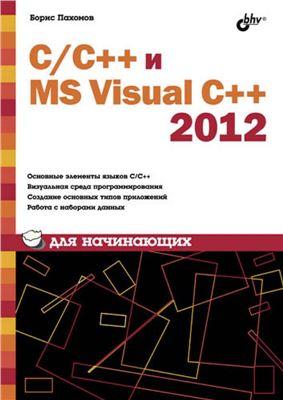 C/C++ и MS Visual C++ 2012 для начинающих, 2013, Пахомов Б. И.