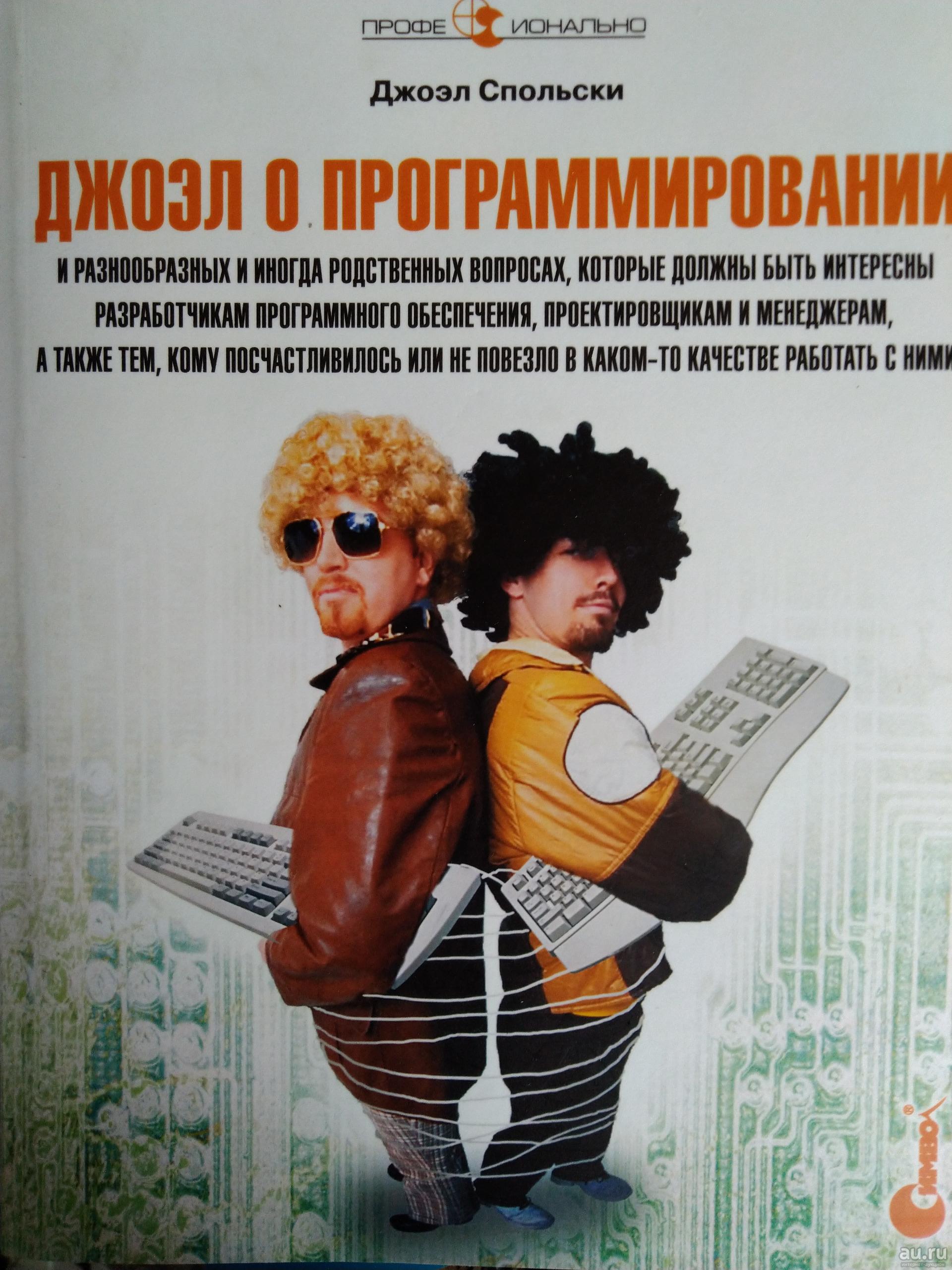 Джоэл о программировании, 2008, Спольски Дж.