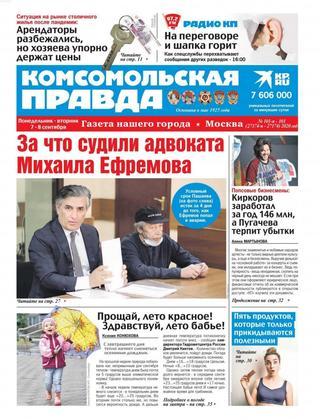Комсомольская правда №101-п-101, 7 — 8 сентября 2020