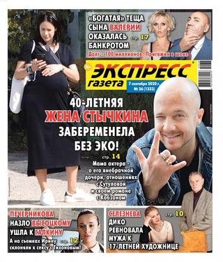 Экспресс газета №36, сентябрь 2020