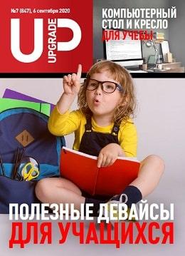 UPgrade №7, сентябрь 2020