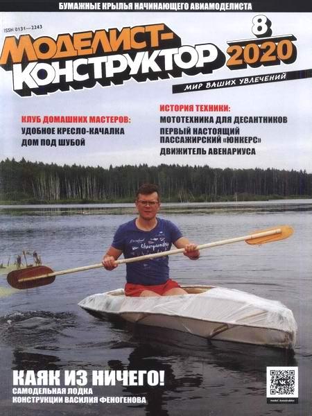Моделист-конструктор №8, август 2020