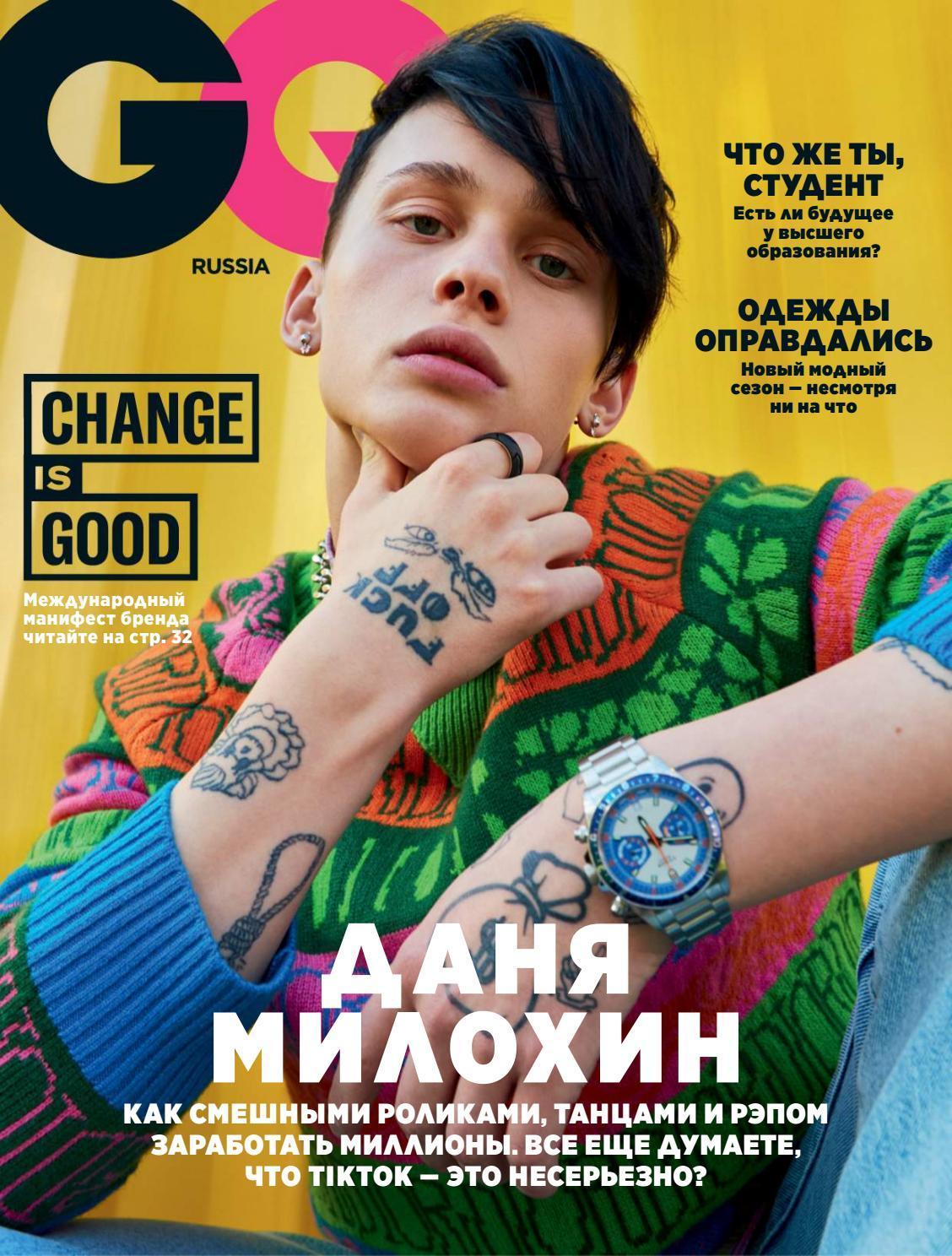 GQ №9 (сентябрь/2020) Россия