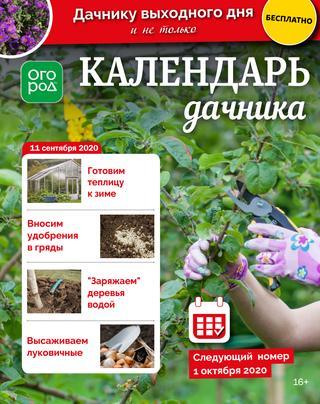 Огород Ру. Календарь дачника №18, сентябрь 2020