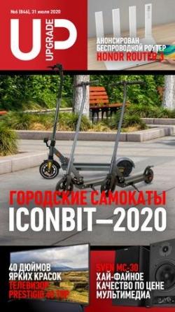 UPgrade №6, июль 2020