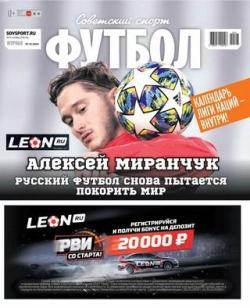 Читать журнал Советский спорт. Футбол №18, сентябрь 2020