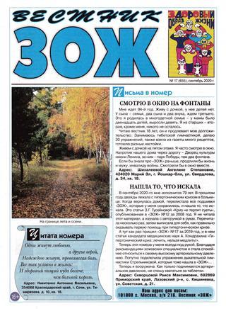 Вестник ЗОЖ №17, сентябрь 2020