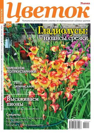 Читать журнал Цветок №15, август 2020