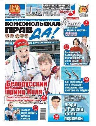 Комсомольская правда №33, август 2020