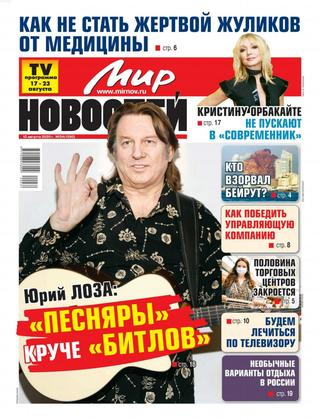 Мир новостей №34, август 2020