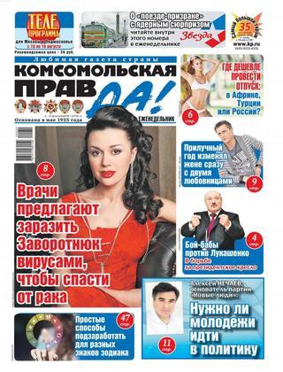 Комсомольская правда №32, август 2020