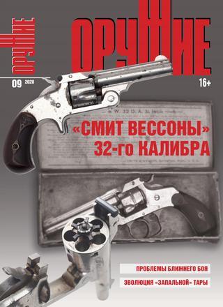 Оружие №9, июль 2020