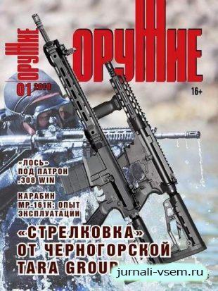 Читать журнал Оружие №1, январь 2019