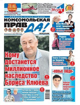 Комсомольская правда. Толстушка №37-т, 10 — 17 сентября 2020
