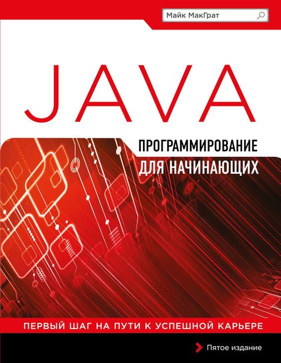 Java: Программирование для начинающих, 2016, МакГрат, Майк.
