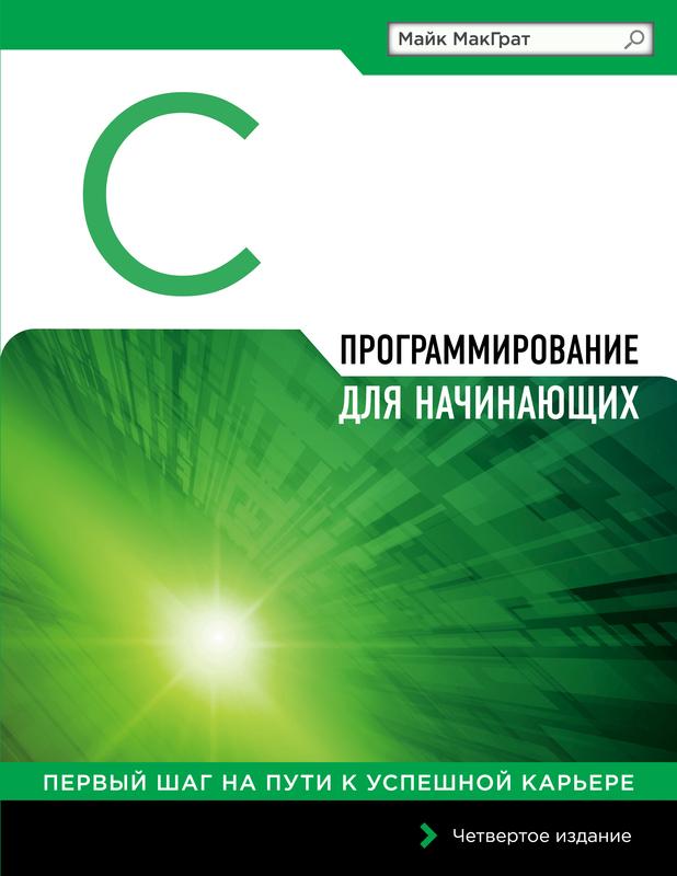 Читать журнал Книга Программирование на С для начинающих