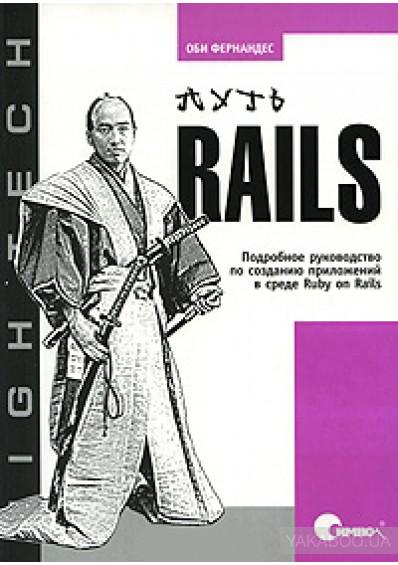 Путь Rails. Подробное руководство по созданию приложений в среде Ruby on Rails, 2009, Оби Фернандес