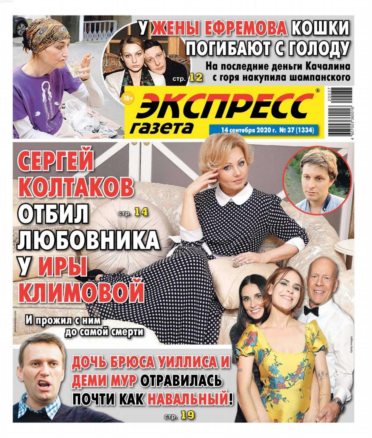 Экспресс газета №37 (сентябрь/2020)