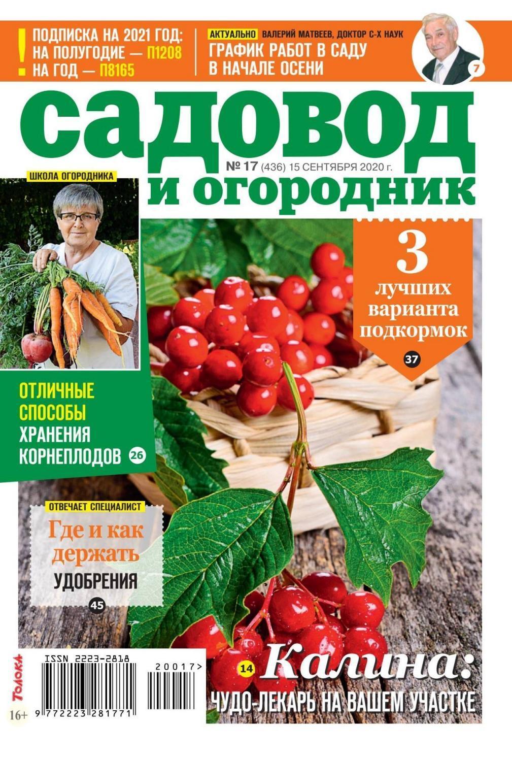 Садовод и огородник №17, сентябрь 2020