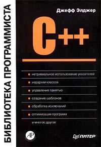 C++: библиотека программиста
