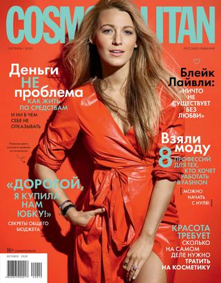 Cosmopolitan №10, октябрь 2020