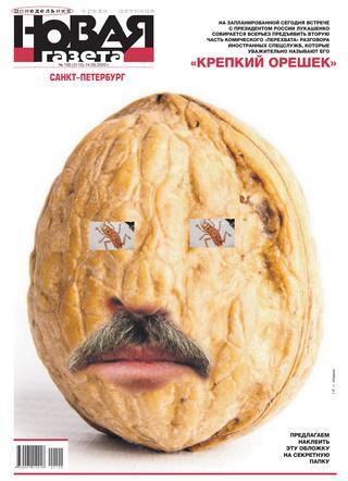 Новая газета №100, сентябрь 2020