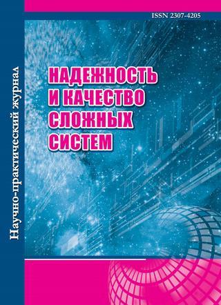 Надежность и качество сложных систем №2, 2020