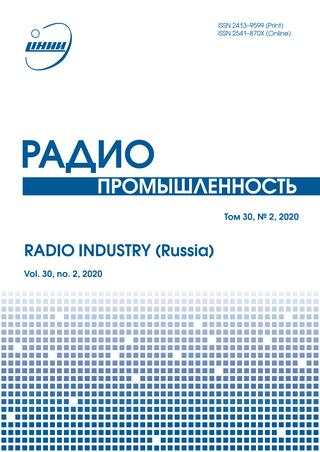 Радиопромышленность №2, 2020