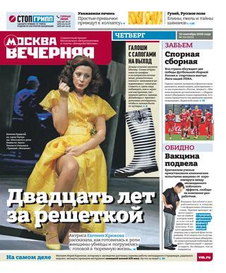 Вечерняя Москва №101, сентябрь 2020