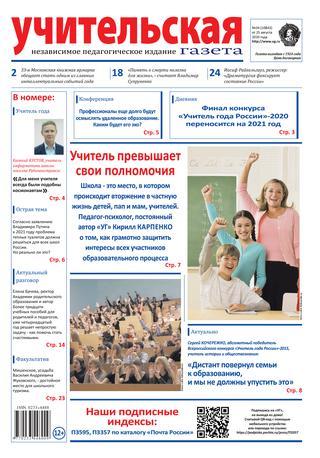 Учительская газета №34, август 2020