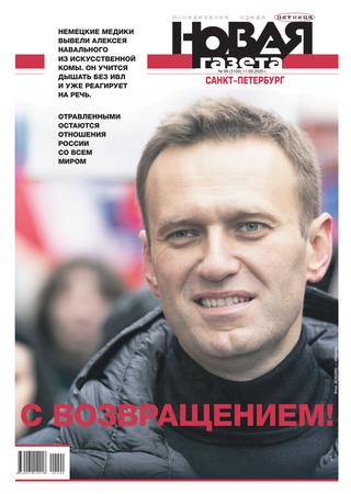Новая газета №99, сентябрь 2020