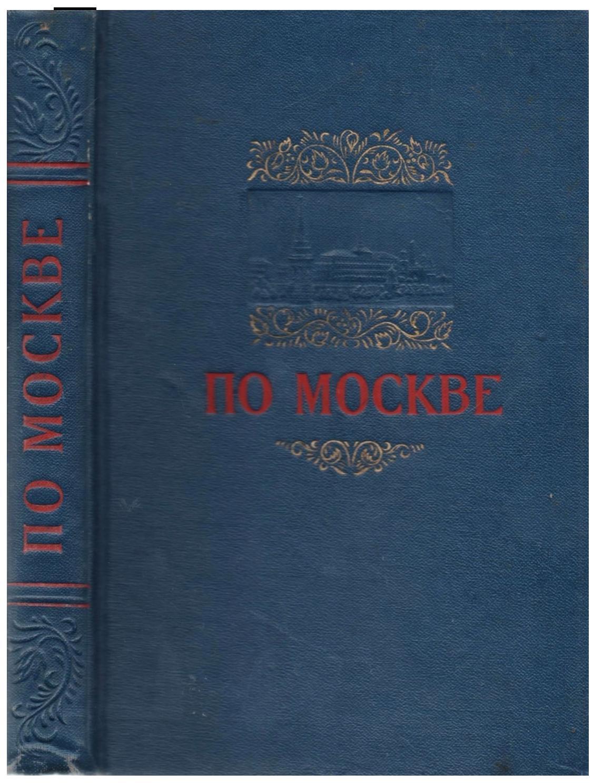 По Москве. Краткий путеводитель, 1954, Юрий Родионов