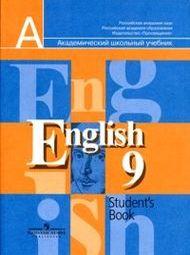 Домашняя работа по английскому языку за 9 класс, 2008, К учебнику Кузовлев В.П.