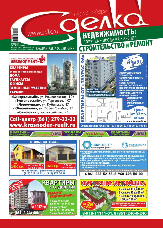Сделка в Краснодаре № 227, август 2011