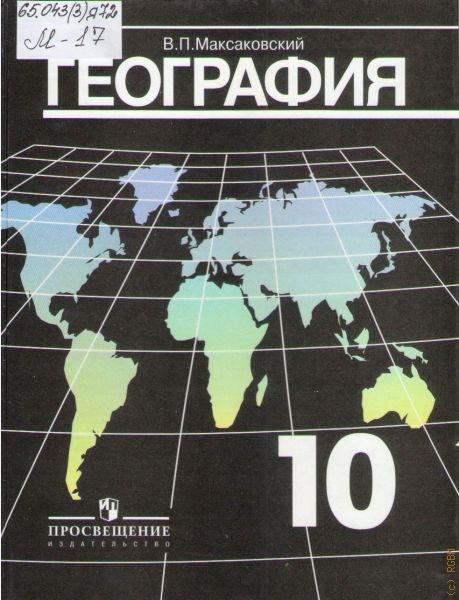 Экономическая и социальная география мира. Учебник для общеобразовательных учреждений, 2004, Максаковский В.П.
