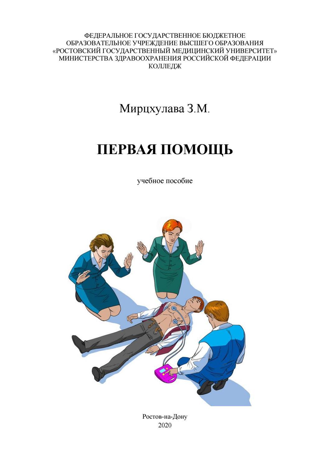 Первая помощь. Учебное пособие, 2020, Мирцхулава З.М.