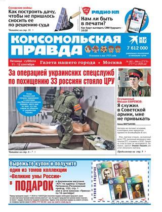 Читать журнал Комсомольская правда №103-104-с, сентябрь 2020