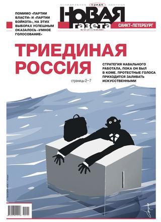 Новая газета №101, сентябрь 2020