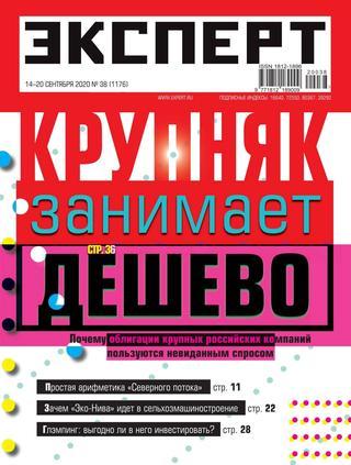 Читать журнал Эксперт №38, сентябрь 2020