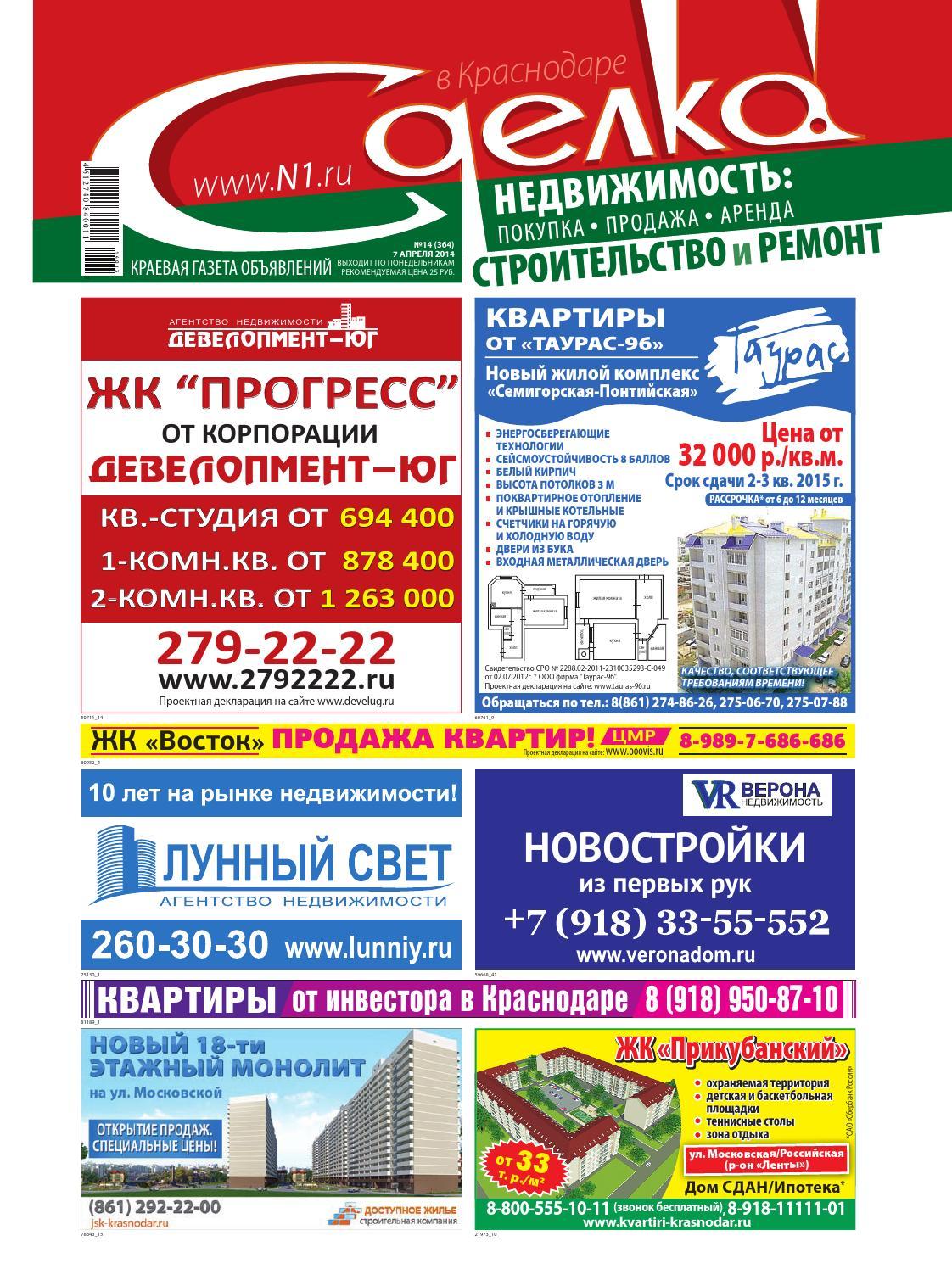 Сделка в Краснодаре №364, 7 апреля 2014