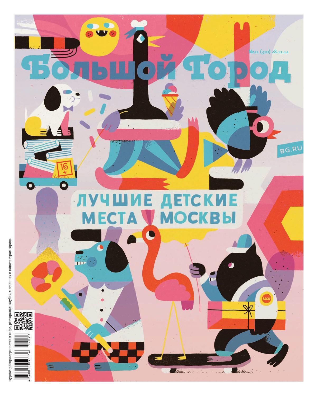 Большой город №21, ноябрь 2012