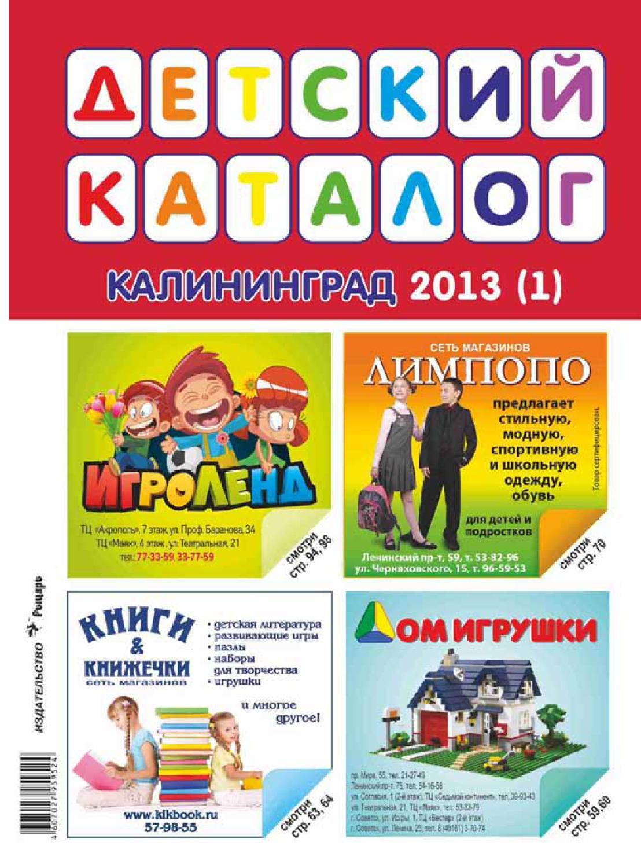 Детский каталог. Калининград, 2013