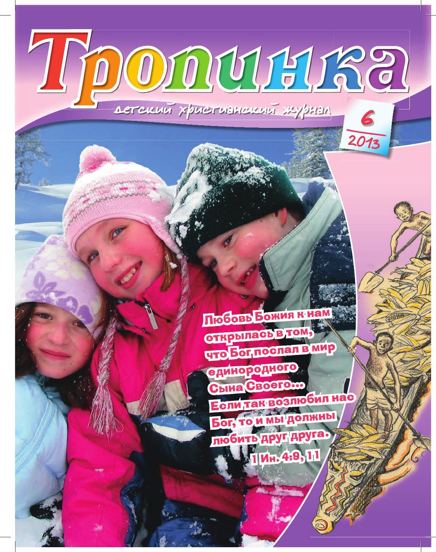 Тропинка №6, 2013